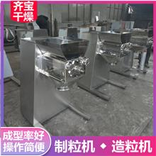 易清洗摇摆式颗粒机,实验用小型摇摆颗粒剂,饲料制粒机, 速溶茶造粒机