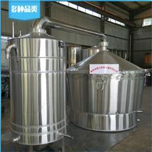 曲阜酿酒设备厂家 白酒酿酒蒸锅 甑锅冷却器酒厂白酒生产设备全套