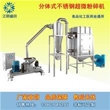江阴干枣片超微粉碎机生产销售 大枣粉碎机 带除尘箱 大型商用