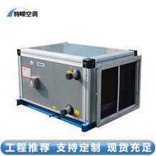 吊顶式净化空调机组 吊顶式空调器 中央空调末端空调处理机组