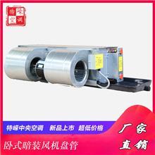 卧式暗装风机盘管 ABS超静音水空调风机盘管 厂家供应 质量可靠
