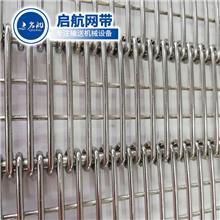 304不锈钢链片式网带果蔬清洗机用眼睛型网带耐高温眼镜网带传送带