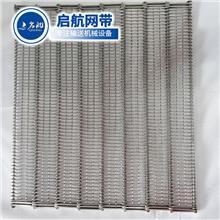 厂家生产送机用眼镜网带眼睛型传送网带304不锈钢链片式网带