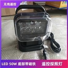 50W遥控强磁吸附车顶灯12V24V LED越野车探照灯