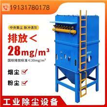 木制品加工厂、矿山、煤炭、面粉厂、饲料厂供应布袋除尘器 脉冲除尘器 单机除尘设备