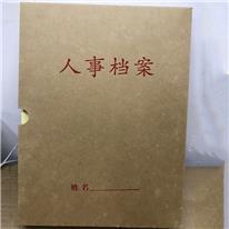 文书档案盒 诚信档案盒用品 党员资料党支部扶贫文件盒 工程档案盒