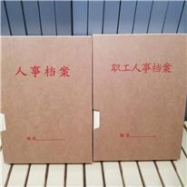 文书档案盒 诚信档案盒用品 党建档案盒定做 不动产登记局档案盒