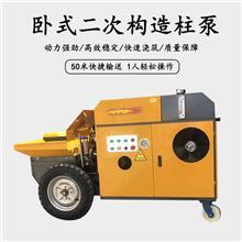 二次结构混凝土输送泵 地泵配件斜式二次构造柱泵 大型混凝土泵