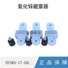 TLB-10 脱扣式10KV氧化锌避雷器用脱离器安装支架热爆式脱扣器支架