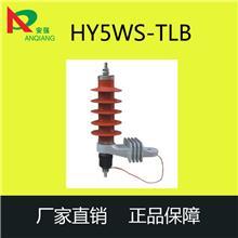 HY5WS-TLB 氧化锌避雷器带脱扣器  跌落式避雷器 可卸式避雷器