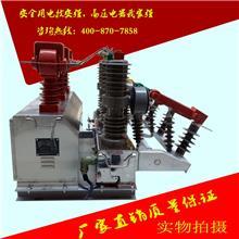 预付费计量装置 JLSZW32-12FG/630-20 户外高压真空断路器带计量 真空计量