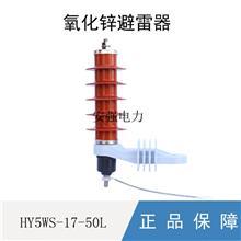 10K高压避雷器安装支架避雷器脱扣器,热熔式热爆式脱离器支架TLB