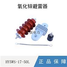 10kv高压氧化锌避雷器HY5WS-17/50L HY5WZ-17/45复合绝缘带脱扣器