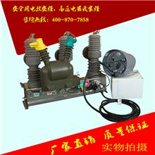 10KV户外高压智能型真空断路器 ZW32-12FG/630-20 柱上开关 分界开关