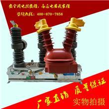 10KV户外高压智能型真空断路器 ZW43-12FG/630-20 柱上开关 分界开关