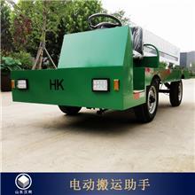 生产制造拉货车 载重大型货物运输电动工具车 厂家供应 汉柯