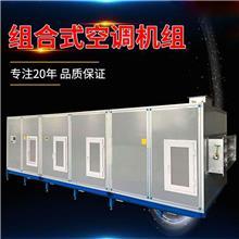 净化空调机组厂家 定制 吊顶式新风换气机组 吊顶式新风空调机组