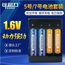 厂家直销1.6V锌镍5号电池7号电池指纹锁电池智能锁电池可充电池套装