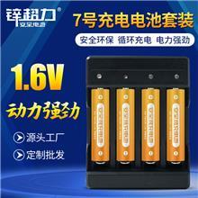 厂家直销锌镍7号充电电池套装1.6V锌镍电池指纹锁电池智能锁电池品牌电池套装批发