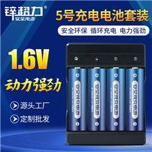 厂家直销锌镍1.6V充电电池镍锌5号电池套装指纹锁电池智能锁电池品牌电池