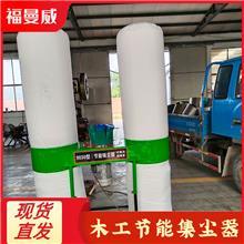 布袋式除尘机 木工机单布袋除尘器 木工吸尘器