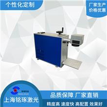上海金属打字机销售价格-小型光纤激光打标机-钥匙扣雕刻