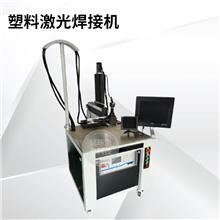 上海塑料激光焊接机加工厂家-PE焊机-对讲机焊接设备