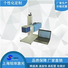 上海二氧化碳刻字机销售商家-小型CO2激光打标机-塑料瓶盖拍喷码