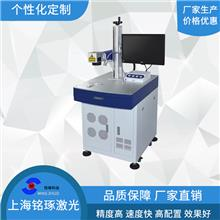 上海台式激光打字机销售公司-一体式打标机-钥匙扣喷码设备