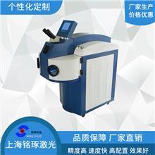 上海首饰激光点焊机品牌商-一体式修焊机-工艺品焊缝设备