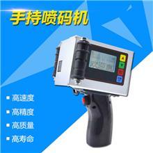 武汉喷码机厂家直销 大小字符生产日期打码机 手持便携喷码机