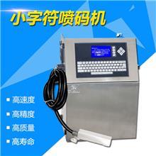 漳州喷码机厂家 批发定制小字符喷码机 生产日期小字符油墨喷码机