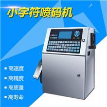 广州喷码机批发 打井管穿线管喷码机 高解析小字符打码机 种类齐全