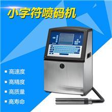 重庆喷码机厂家 小字符新材料打码机 大字符管材食品喷码机 价格便宜