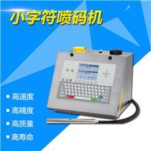 福州喷码机厂家 直销小字符喷码机 喷纸箱包装生产日期喷码机 价格优惠