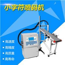 杭州喷码机批发商 仓库现货小字符防水布喷码机 量大更便宜