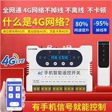 瑶盛智能GPRS远程控制水泵电源模块全网通新款4G手机智能遥控开关
