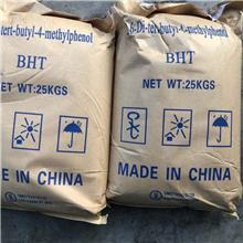 抗氧剂BHT厂家销售塑料橡胶防老剂2,6-二叔丁级对甲酚抗氧剂厂家