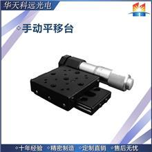 PTSA13C精密平移台 厂家直销光学仪器 手动平移台