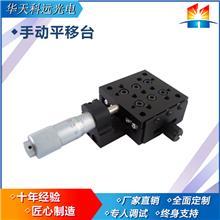 PTSB25A精密平移台 厂家直销光学仪器 手动平移台