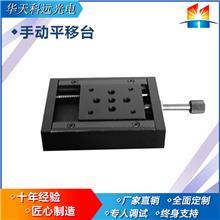 PTSC25精密平移台 厂家直销光学仪器 手动平移台