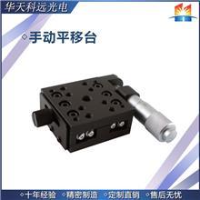 PTSB25C精密平移台 厂家直销光学仪器 手动平移台