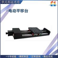 MTSA250精密电控平移台 厂家直销光学仪器 电动平移台