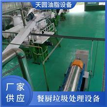 厂家供应泔水油提取生物油设备 天圆油脂设备 泔水油炼油成套设备 节能环保