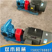 沥青泵 KCB-200齿轮泵 双木 电动耐磨齿轮油泵 放心选购