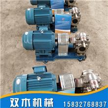 KCB483.3 防爆齿轮泵 燃油输送泵 双木 转子泵 生产销售