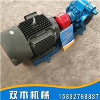 保温型沥青加热泵 齿轮式沥青泵 双木 KCB齿轮油泵 生产销售