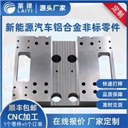 源厂家定制 新能源汽车铝合金非标零件机加工 CNC加工 机械加工