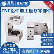 上海机加工厂家承接非标自动化设备零部件 cnc铝件加工医疗零部件五金加工