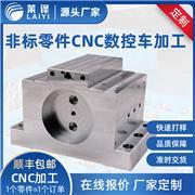 cnc加工定制铝合金壳体加工非标机加工零件五金加工厂来图来样